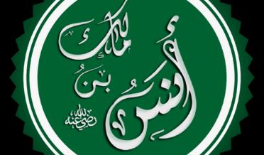 hazrat anas bin Malik