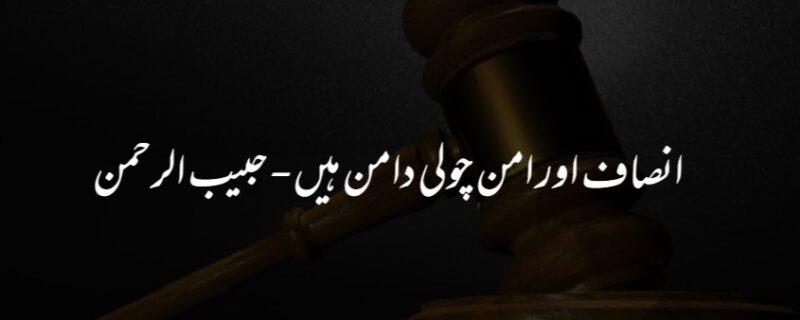 انصاف اور امن چولی دامن ہیں