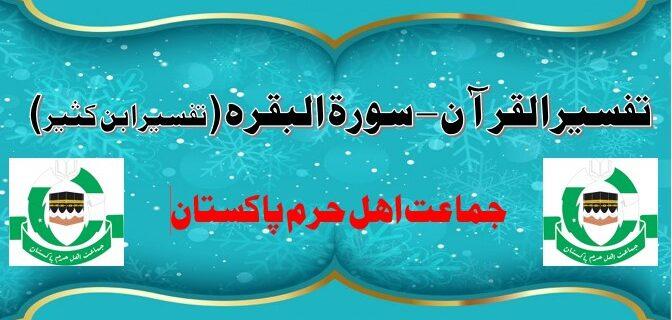 تفسیر القرآن الحکیم