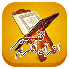 تفسیر القرآن الکریم