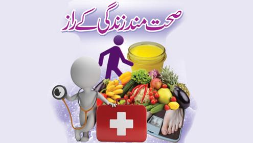 صحت مند زندگی