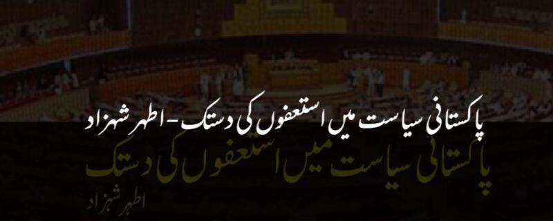 پاکستانی سیاست میں استعفون کی دستک