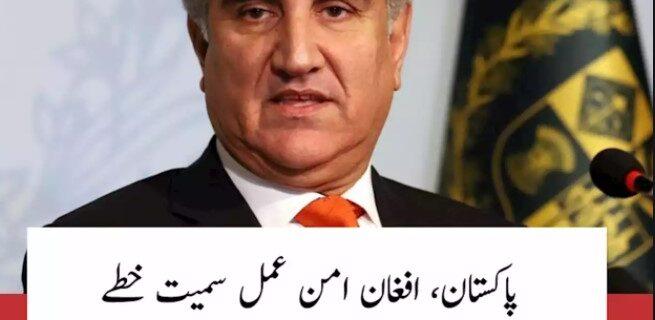 پاک افغان معاملات