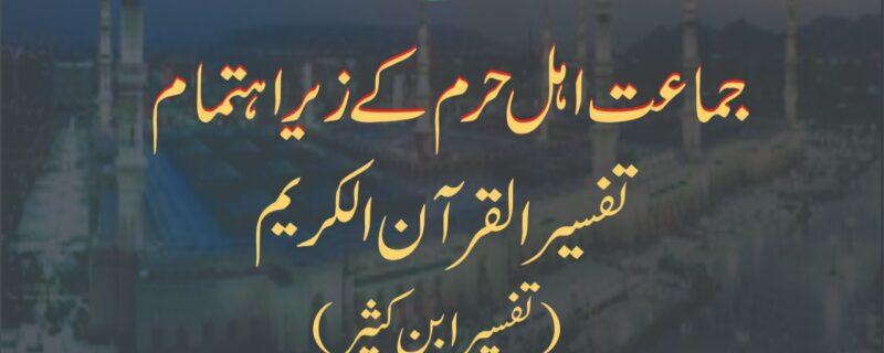 تفسیر القرآن الکریم (ابن کثیر)