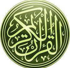 تفسیر قرآن مجید