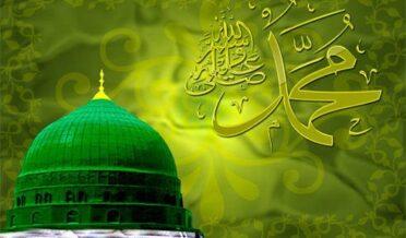 رسول اللہ ﷺ کی سیرتِ طیبہ