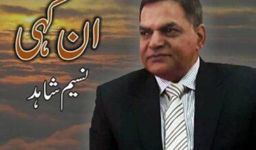 Naseem Shahid