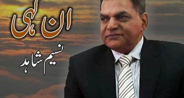 naseem akhter