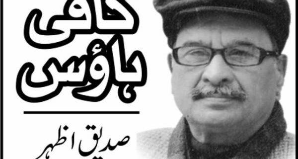 لاہور، بہار اور جواد قریشی