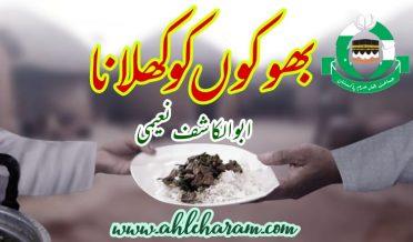 بھوکوں کو کھلانا مفتی گلزار احمد نعیمی