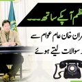 YouTube Prime Minister Imran Khan takes live public calls