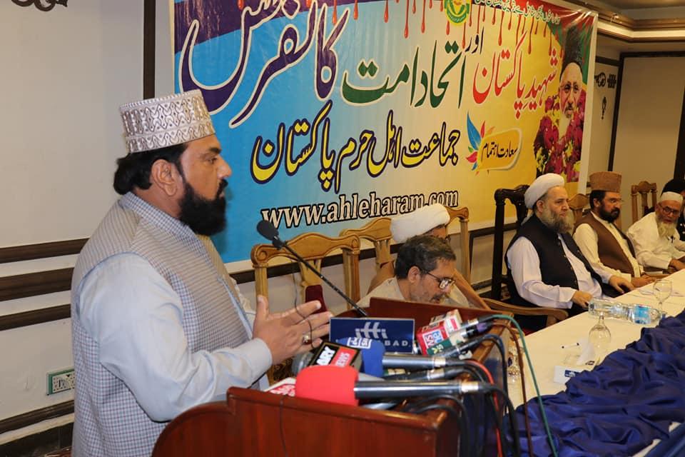شہید پاکستان اور اتحاد امت سیمینار