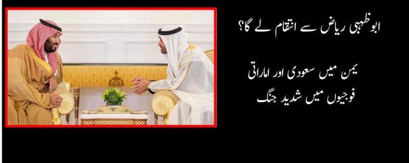 متحدہ عرب امارات کی طرف سے سعودی عرب پر خطرناک الزام
