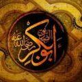سیدناحضرت ابو بکر صدیق رضی اللہ تعالیٰ عنہ