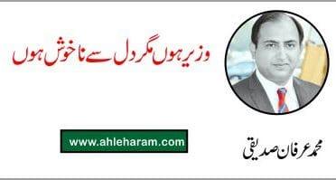 irfan siddiqui articles in urdu