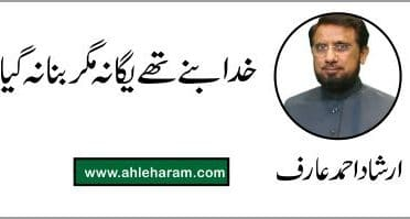 irshad ahmed articles